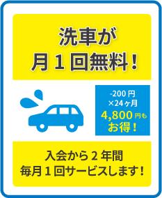 洗車が月1回無料!