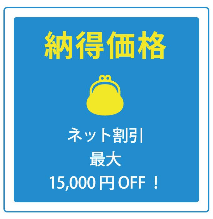 ネット割引最大15,000円OFF!