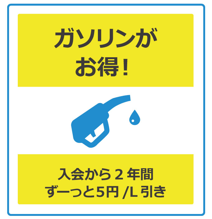 ガソリンがお得!